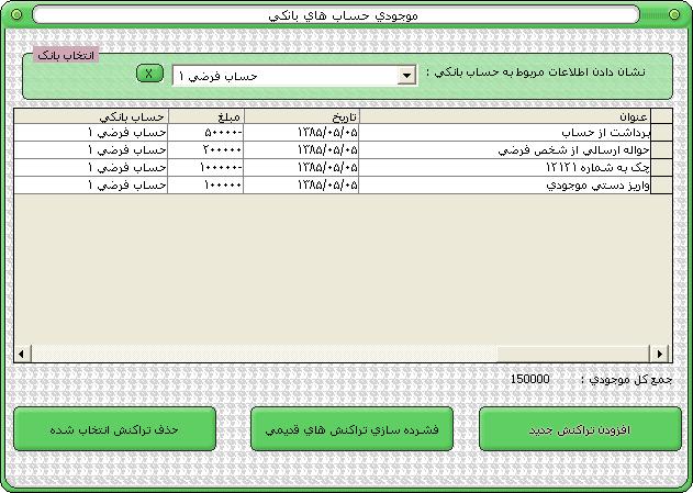 دانلود برنامه حسابداری هلو برای ویندوز 7