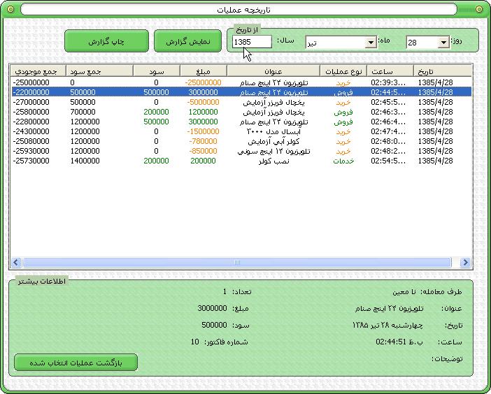 دانلود برنامه حسابداری بازاریان