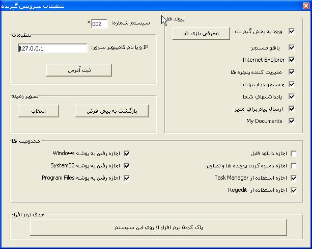 برنامه نویسی - طراحی وب - نرم افزار های بانک اطلاعاتی - سیستم گویا ...این امکان وجود دارد که با محدود سازی امکانات مشتریان از خرابکاری بر روی سیستم های کافی نت ممانعت به عمل آورد . پنجره زیر مربوط به تنظیمات سرویس گیرنده است