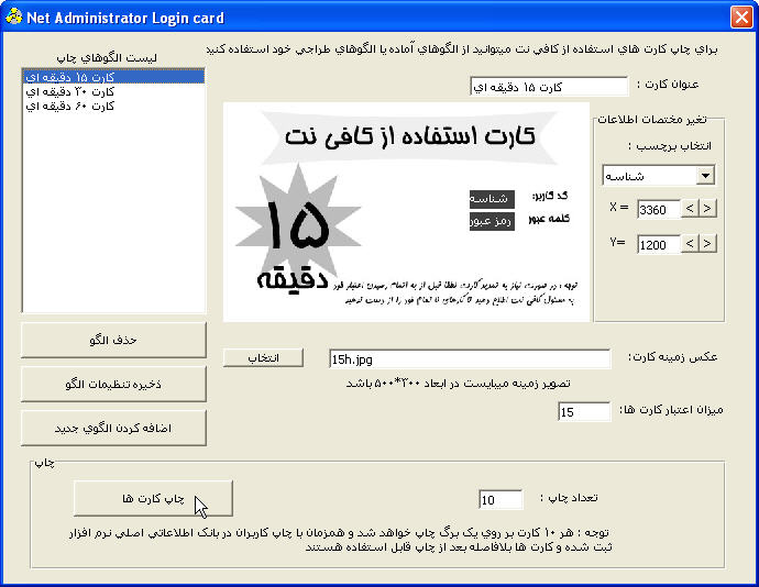 برنامه نویسی - طراحی وب - نرم افزار های بانک اطلاعاتی - سیستم گویا ...نمایی از نرم افزار تولید کننده کارت های استفاده از کافی نت همان طور که مشاهده میشود این قابلیت امکان طراحی کارت دلخواه را به شما میدهد و با دریافت میزان ...